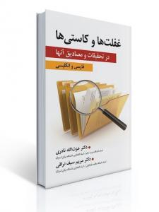 غفلت ها و كاستی ها در تحقیقات و مصادیق آنها نویسنده عزت الله نادری و مریم سیف نراقی